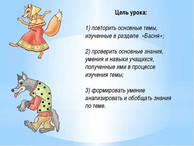 Цель урока: 1) повторить основные темы, изученные в разделе «Басня»; 2) прове...