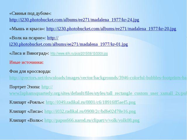 «Свинья под дубом»: http://i230.photobucket.com/albums/ee271/madalena_1977/kr...