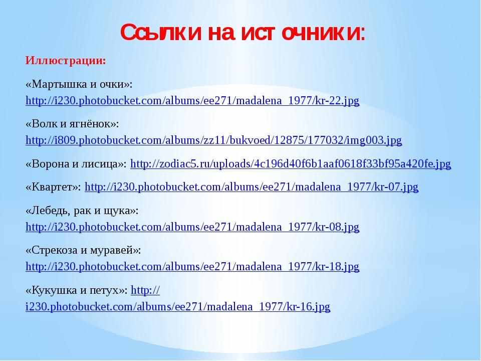 Ссылки на источники: Иллюстрации: «Мартышка и очки»: http://i230.photobucket....