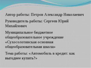 Автор работы: Петров Александр Николаевич Руководитель работы: Сергеев Юрий М
