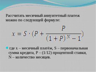 Рассчитать месячный аннуитетный платеж можно по следующей формуле: где x – ме
