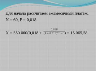 Для начала рассчитаем ежемесячный платёж. N = 60, Р = 0,018. Х = 550000(0,01