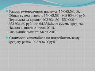 Размер ежемесячного платежа: 15065,58руб. Общая сумма выплат: 15065,58 =903