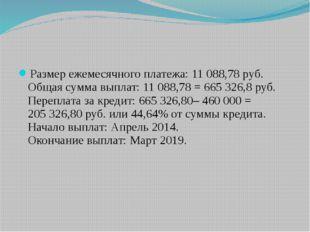 Размер ежемесячного платежа: 11088,78 руб. Общая сумма выплат: 11088,78 =
