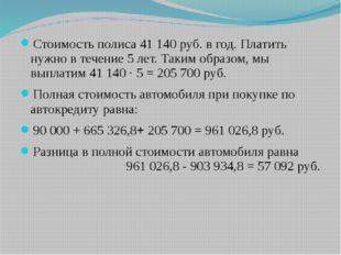Стоимость полиса 41 140 руб. в год. Платить нужно в течение 5 лет. Таким обра