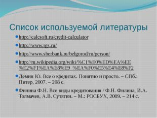 Список используемой литературы http://calcsoft.ru/credit-calculator http://ww