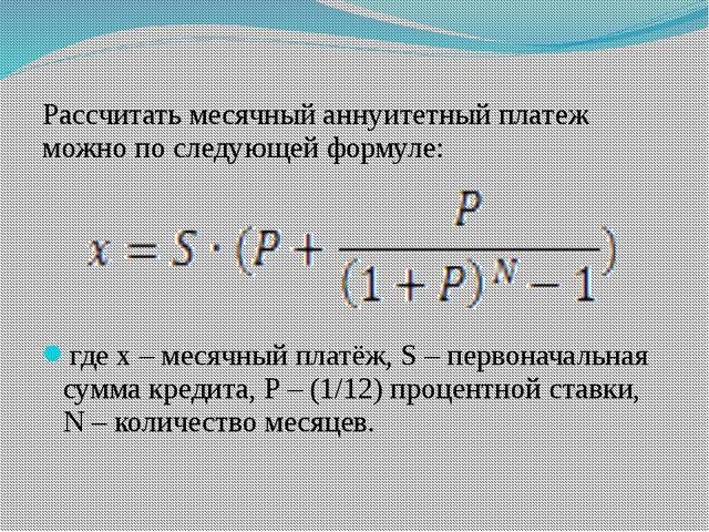 Рассчитать месячный аннуитетный платеж можно по следующей формуле: где x – ме...
