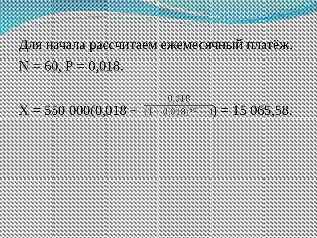 Для начала рассчитаем ежемесячный платёж. N = 60, Р = 0,018. Х = 550000(0,01...