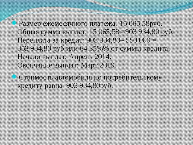 Размер ежемесячного платежа: 15065,58руб. Общая сумма выплат: 15065,58 =903...