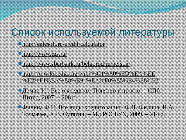 Список используемой литературы http://calcsoft.ru/credit-calculator http://ww...