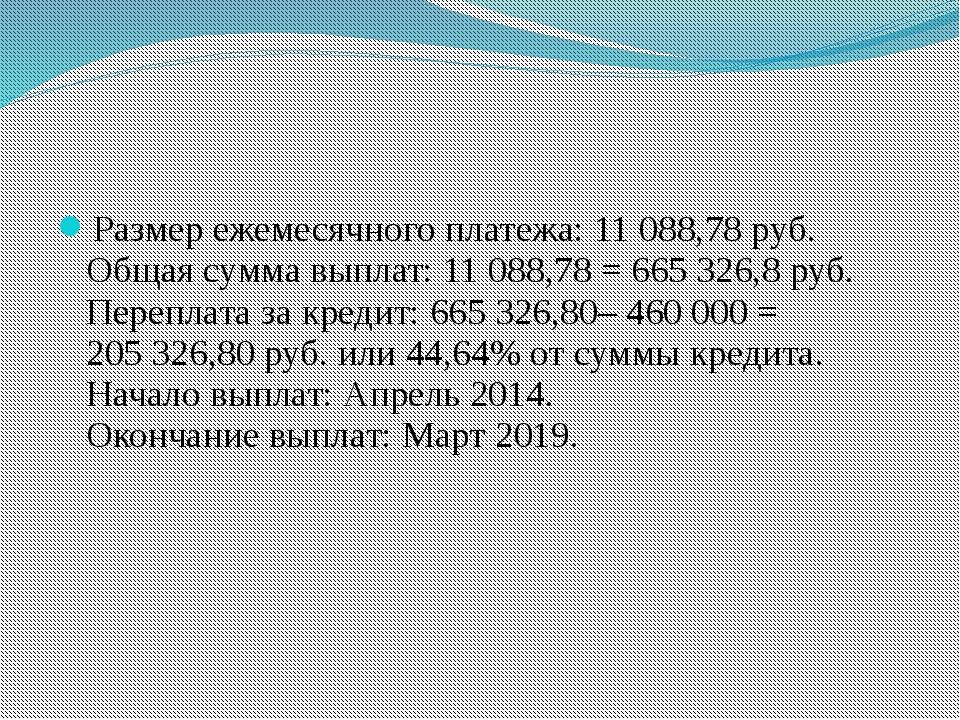 Размер ежемесячного платежа: 11088,78 руб. Общая сумма выплат: 11088,78 =...
