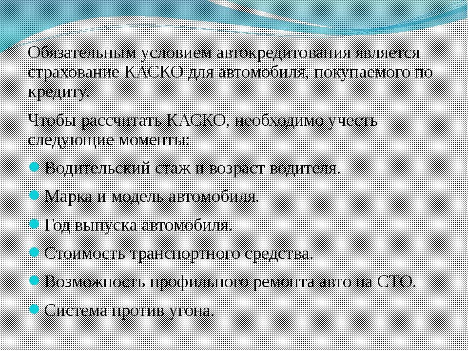 Обязательным условием автокредитования является страхование КАСКО для автомоб...