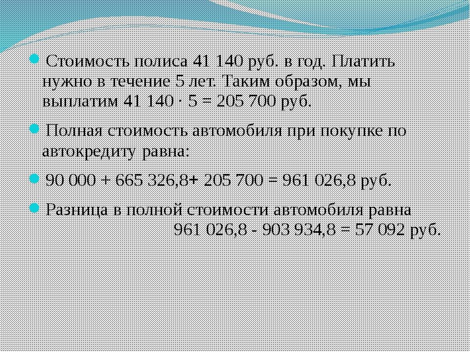 Стоимость полиса 41 140 руб. в год. Платить нужно в течение 5 лет. Таким обра...