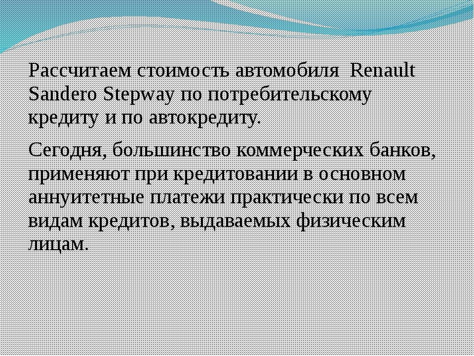 Рассчитаем стоимость автомобиля Renault Sandero Stepway по потребительскому к...