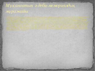 С.Мұқановтың әдеби мұрасын сақтап, насихаттауға арналған тарихи-мәдени мекеме