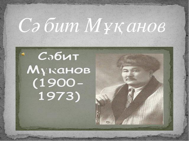 Сәбит Мұқанов