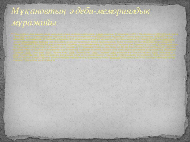 С.Мұқановтың әдеби мұрасын сақтап, насихаттауға арналған тарихи-мәдени мекеме...