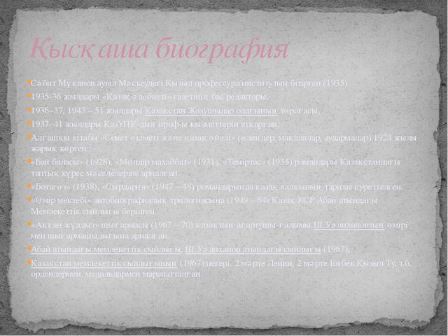 Сәбит Мұқанов ауыл Мәскеудегі Қызыл профессура институтын бітірген (1935). 19...