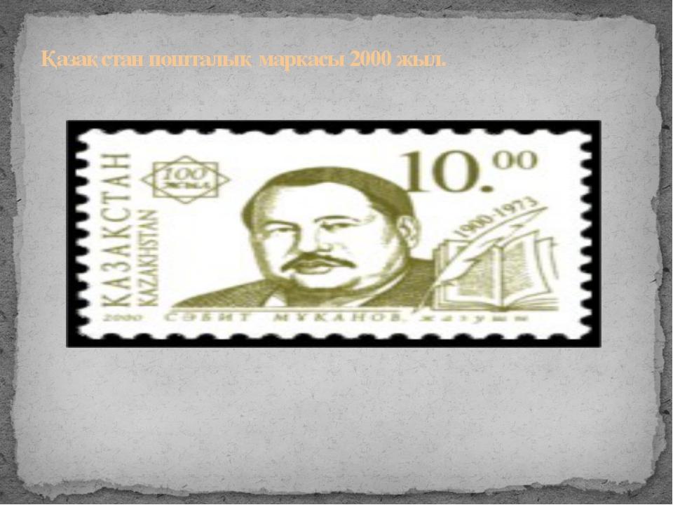 Қазақстан пошталық маркасы 2000 жыл.