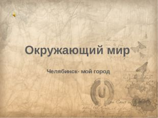 Окружающий мир Челябинск- мой город