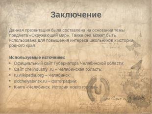 Заключение Данная презентация была составлена на основании темы предмета «Окр