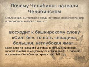 Почему Челябинск назвали Челябинском Объяснение, бытовавшее среди потомков пе