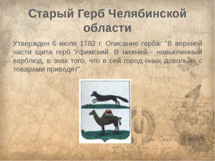 """Старый Герб Челябинской области Утвержден 6 июля 1782 г. Описание герба: """"В в"""