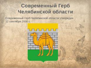 Современный Герб Челябинской области Современный Герб Челябинской области утв