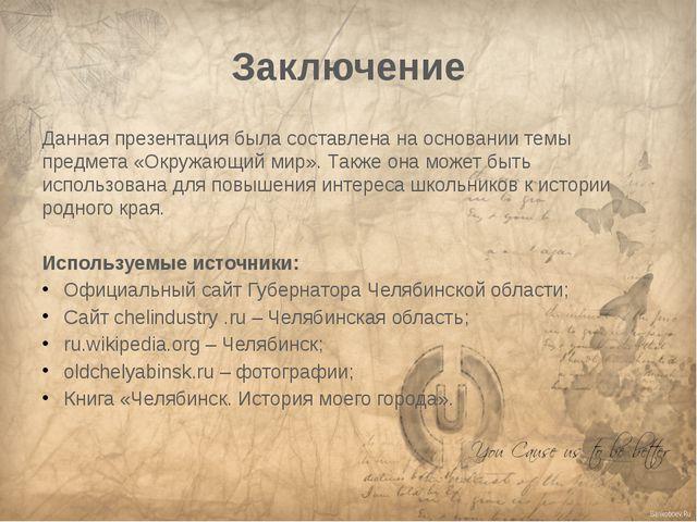 Заключение Данная презентация была составлена на основании темы предмета «Окр...