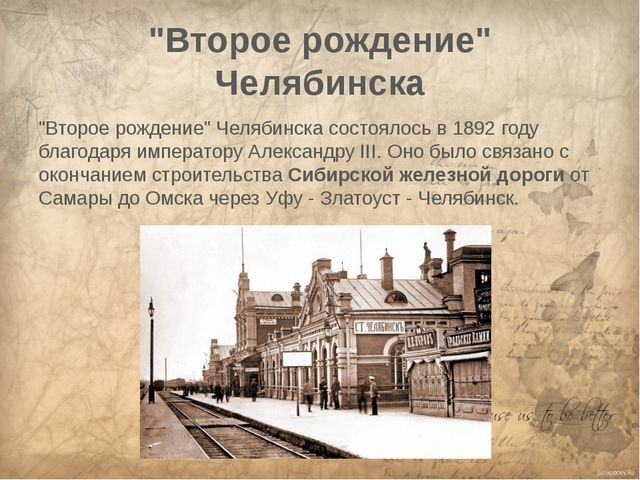 """""""Второе рождение"""" Челябинска """"Второе рождение"""" Челябинска состоялось в 1892 г..."""
