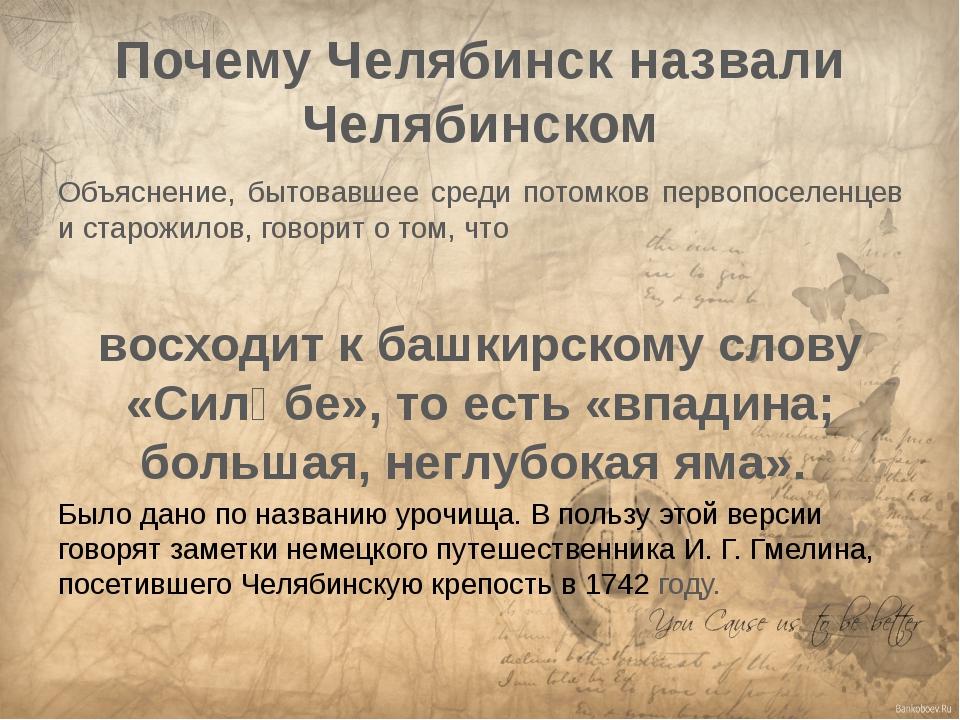 Почему Челябинск назвали Челябинском Объяснение, бытовавшее среди потомков пе...