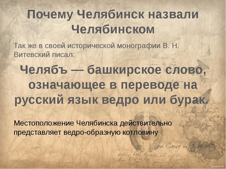 Почему Челябинск назвали Челябинском Так же в своей исторической монографии В...