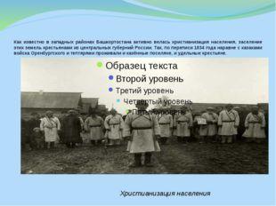 Как известно в западных районах Башкортостана активно велась христианизация н