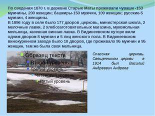 По сведения 1870 г. в деревне Старые Маты проживали чуваши -153 мужчины, 200