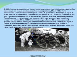 В 1930 г. Был организован колхоз «Гигант», куда вошли также Килеево, Иликово