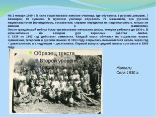 На 1 января 1909 г. В селе существовало женское училище, где обучались 8 русс