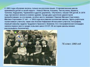 С 1961 года обучение велось только на русском языке. Староматинская школа при