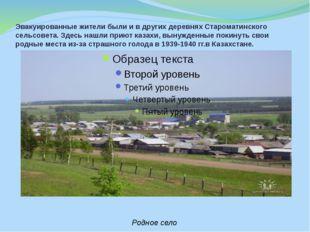 Эвакуированные жители были и в других деревнях Староматинского сельсовета. Зд