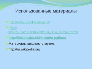Использованные материалы http://www.odnoklassniki.ru/ http://stmaty.ucoz.ru/i