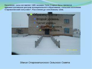 Население села составляет 1185 человек. Село Старые Маты является администрат