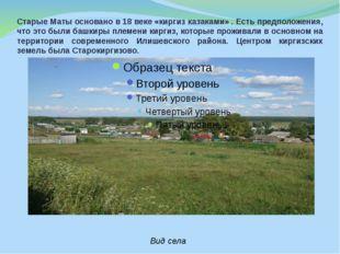 Старые Маты основано в 18 веке «киргиз казаками» . Есть предположения, что эт