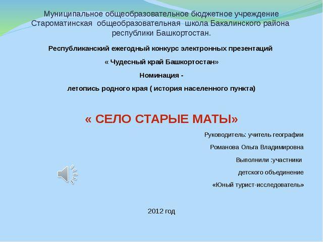 Муниципальное общеобразовательное бюджетное учреждение Староматинская общеобр...
