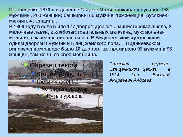 По сведения 1870 г. в деревне Старые Маты проживали чуваши -153 мужчины, 200...