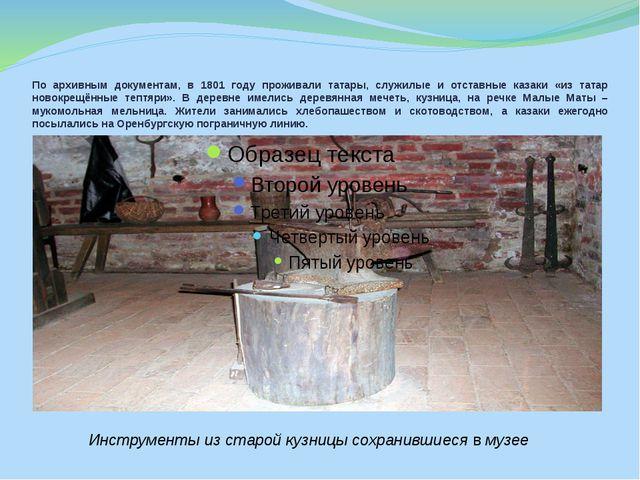 По архивным документам, в 1801 году проживали татары, служилые и отставные ка...