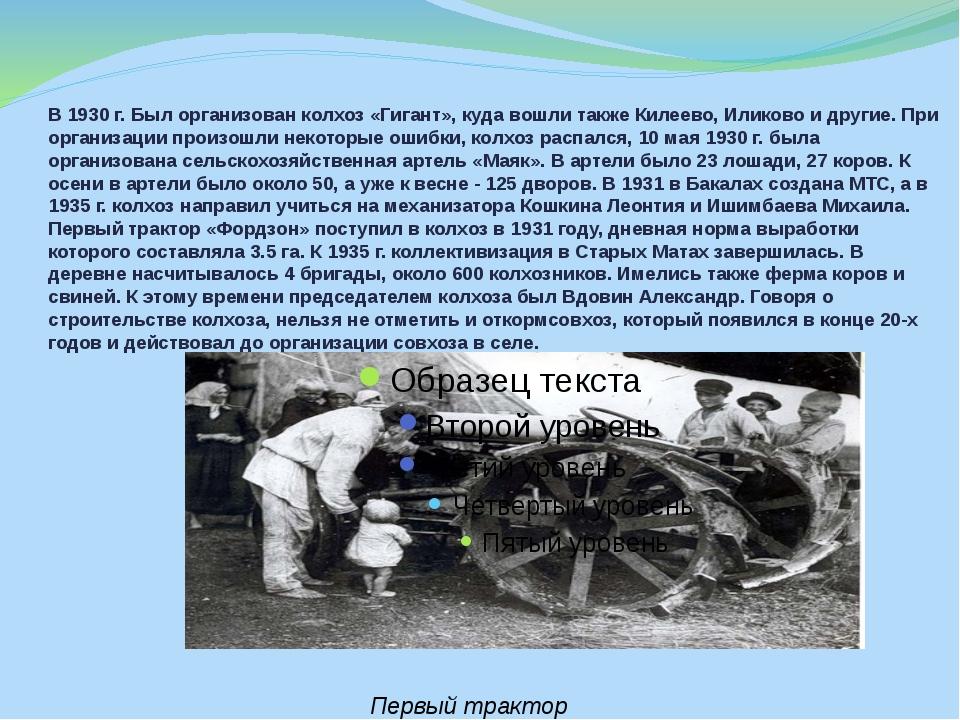 В 1930 г. Был организован колхоз «Гигант», куда вошли также Килеево, Иликово...