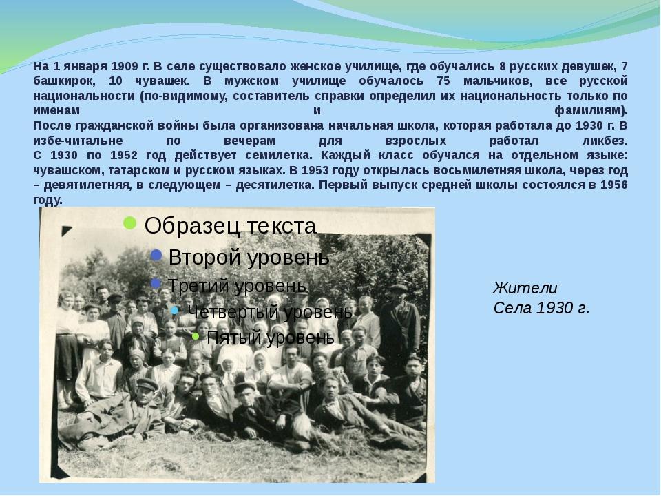 На 1 января 1909 г. В селе существовало женское училище, где обучались 8 русс...