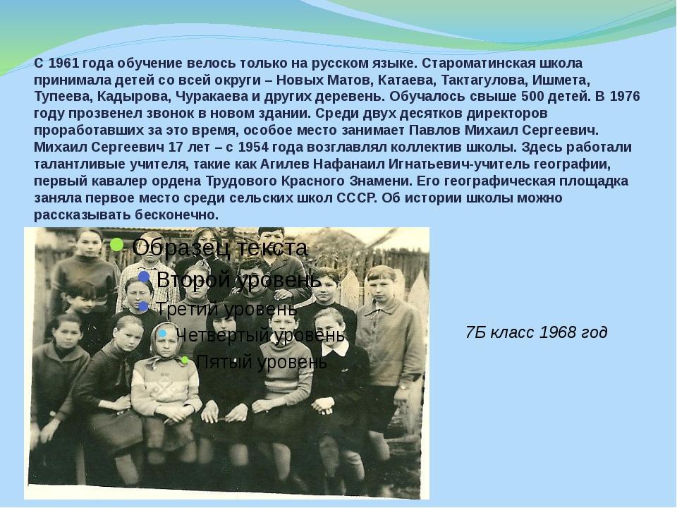 С 1961 года обучение велось только на русском языке. Староматинская школа при...