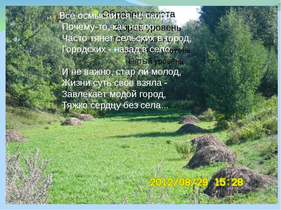 Все осмыслится не скоро, Почему-то, как назло, Часто тянет сельских в город,...