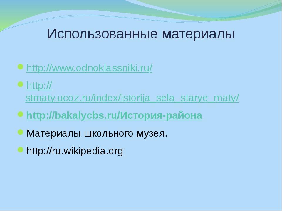 Использованные материалы http://www.odnoklassniki.ru/ http://stmaty.ucoz.ru/i...