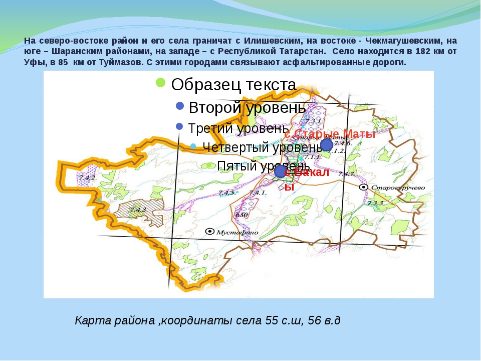 На северо-востоке район и его села граничат с Илишевским, на востоке - Чекмаг...